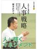 【5/1発売】全集3 えのさん流MBA3「人事戦略」