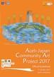 アチェ=ジャパン・コミュニティアート・プロジェクト2017 公式ガイドブック