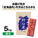 【北海道内配送】特別栽培米 北海道きなうすファーム ふっくりんこ5kg(精米)