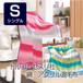 綿・アクリル混毛布 シングルサイズ[40962]