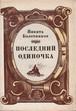 「最後の単独行 Никифор Бегичевの生涯」Н.Я. Болотников