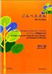 N0301 ごんべえさん(バイオリン,クラリネット,チェロ,マリンバ,ピアノ+ワークショップ参加者/野村誠/楽譜)