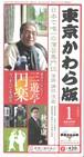 東京かわら版 2009(平成21)年1月号