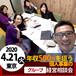 2020年4月21日東京「年収500万を狙うフリーランスのグループ経営相談会」
