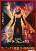 (3)X-MEN ダーク・フェニックス