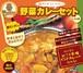 超絶カンタン 極ウマ!本格野菜カレーレトルトセット(4人前)高級特性スパイス・オニオンペースト付 ~野菜と混ぜて煮込むだけ~