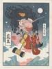 Soul Eater / Ukiyoe-Heroes (浮世絵ヒーロー)
