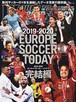 2019-2020 EUROPE SOCCER TODAY 完結編