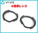 VIVE用 脱着式視力補正レンズ ★標準レンズ