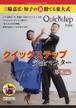 DVD三輪嘉広・知子の新・勝てる東大式 / クイックステップ・ヴェニーズワルツ完全マスター3巻セット