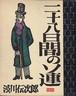 自家版「二十八日間のソ連」渋川伝次郎 毛筆署名 記番入り 木版画3点+カラー写真
