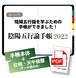 陰陽五行論手帳2022◆データ版セット(手帳本体 + 位相・天中殺歴データ版)