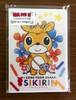 いしきりんCD&DVDパック