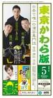 東京かわら版 2020(令和2)年5月号