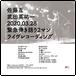 """佐藤亙 武田英祐一 """"緊急弾き語り2マン"""" ライヴレコーディング (CD-R盤)"""