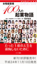 DREAM 女性経営者100人の起業物語