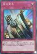 神の宣告 Super-Parallel