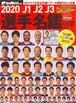 2020 J1&J2&J3選手名鑑 ハンディ版