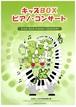 K02i94 KIDS BOX PIANO Concert(Piano/M. KANAMARU,S. KUMAZAWA,Y. KATO,N. OMASA, S. TAMARU etc. /Full Score)