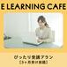 【ぴったり受講プラン】 オンライン資格講座 e-learning cafe
