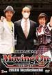 「Moving On〜カッキーエイド〜」チャリティーDVD