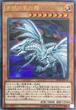 青眼の亜白龍 Ultra-Parallel