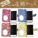 <スマホ・6/6s用>オリジナルボタニカル柄♪ iPhone6/6sミラー付き花柄ケースが可愛い!