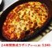 【4~6人前】野菜たっぷり!カンティーニ特製24時間熟成ラザニア※2~3人前×2個