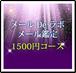 通常メール鑑定 1500円コース