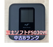 【富士ソフト WiFiルーター/中古】 FS030W(SIMフリー)