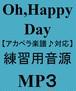 Oh, Happy Day/映画「天使にラブソングを2」賛美歌【アカペラ楽譜対応♪練習用音源】