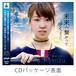 清水久美子 1.stシングル「未来へ繋がってゆくように」CD