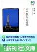 パリ散歩の時間 / 藤田一咲 ※紙媒体は在庫限り
