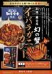 羅臼 幻の蟹を使った イバラガニカレー 1箱