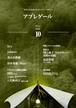 アプレゲール復刊10