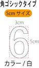 数字ステッカー・白色・角ゴシック・5cmタイプ