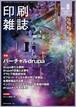 『印刷雑誌』2021年8月号(2021年7月20日発行)