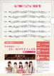 吹奏楽部員のためのスケールクリアファイル 基礎トレーニング楽譜付【バスーン】