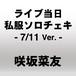 ライブ当日私服ソロチェキ(7/11 Ver.)咲坂菜友