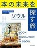 本の未来を探す旅 ソウル