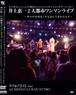梅田クラブクアトロ ワンマンライブDVD 2014年(通販限定販売)