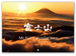 富士山写真家オイ 2017年カレンダー【A4壁掛けタイプ】