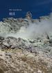 季刊 火山に登る04 焼岳