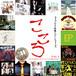 【コンピレーションアルバム】こころ Vol.1