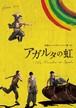 #6『アガルタの虹』公演DVD