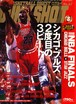DUNK SHOOT 1998年8月号 No.67