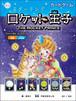 【ゲーム】スターリンク ロケット王子 カードゲーム