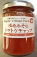 トマトケチャップ (240g瓶)