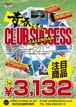 CLUB SUCCESS®カレンダー