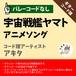 宇宙戦艦ヤマト アニメソング ギターコード譜 アキタ G20200063-A0048